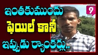 Ananthapuram People Reacts Over Grama Sachivalayam Question Paper Leakage | Prime9 News