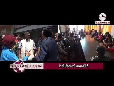 KAROBAR NEWS 2018 08 20//सरकारी टोली विचौलियाको कब्जामा,मन्त्री यादव आक्रोसित (भिडियोसहित)