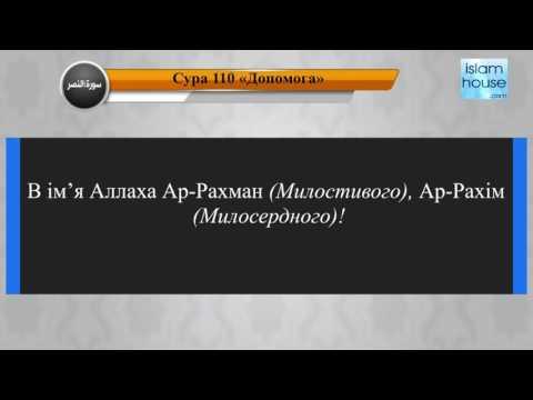 Читання сури 110 Ан-Наср (Допомога) з перекладом смислів на українську мову (читає Мішарі)