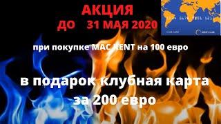 KENT CLUB АКЦИЯ ДО 31 МАЯ - АКТИВ НА 100 ЕВРО - В ПОДАРОК КЛУБНАЯ КАРТА ЗА 200 ЕВРО https://youtu.be/iqGMJ8JAvY0