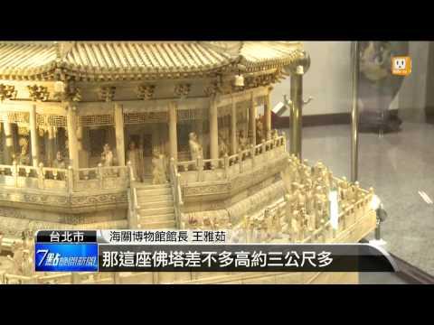 【2013.07.01】慶祝稅務節 海關博物館開放參觀