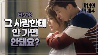 A Witch's Love A Witch's Love-Ep8 : Dong-ha can't hide his feelings towards Ji-yeon