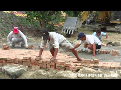 臺南市社區營造影像─北區大港社區 藝術介入空間
