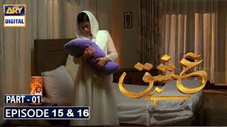 Ishq Hai Episode 15 & 16   Part 1   Ary Digital Dramas