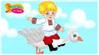 Казка для дітей ІВАСИК ТЕЛЕСИК - дитячі пісні та мультики українською мовою - З любов'ю до дітей