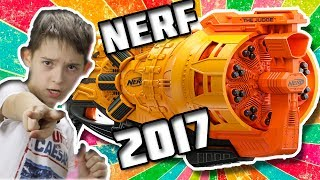 Новинки Нёрф Новости 2017 News New Nerf HD