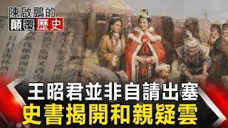 【陳啟鵬的顛覆歷史】王昭君並非自請出塞 史書揭開和親疑雲