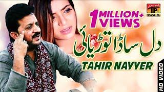 Dil Sada - Tahir Nayyer - Latest Song 2018 - Latest Punjabi And Saraiki