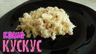 Каша Кускус, готовлю и пробую впервые💚💙