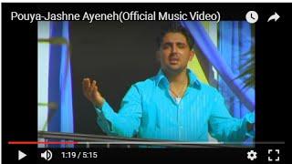 موزیک ویدیو جشن آینه