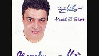 تحميل اغاني Hamid El Shari - Yesaab Alaya I حميد الشاعري - يصعب عليا MP3