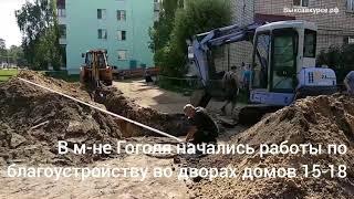 Выксавкурсе.рф: Реконструкция в Гоголя