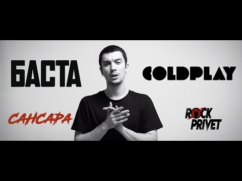 Баста / Coldplay - Сансара (Cover by ROCK PRIVET)