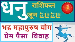 धनु राशि राशिफल जून 2020| धनु लग्न मासिक फल | Dhanu Rashi Rashifal June 2020 | Dhanu Lagna June 2020 - Download this Video in MP3, M4A, WEBM, MP4, 3GP