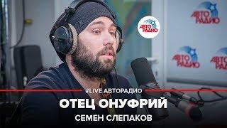 🅰️ Семен Слепаков – Отец Онуфрий (#LIVE Авторадио)