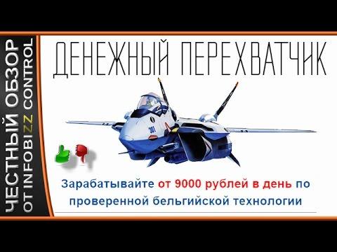 Бинарные опционы украина без вложений