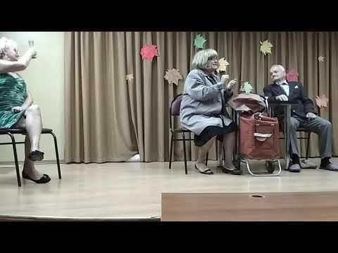 """02.10.2019 Сценка """"В кафе"""".  День пожилых в Тат. ВОГ  VID 20191002 124512"""