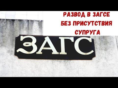 Развод в ЗАГСе без присутствия супруга/Семейный юрист Москва