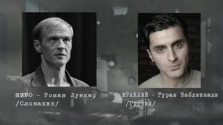 СВИДЕТЕЛЬ презентация нового фильма