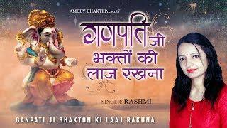 Ganpati Bhakto Ki Laaj Rakhna    Super Hit Ganesh Ji Bhajan    Rashmi    Ambey Bhakti