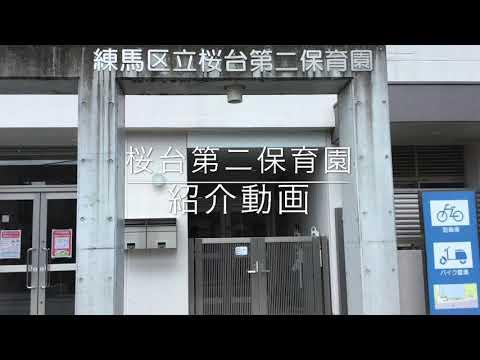 桜台第二保育園