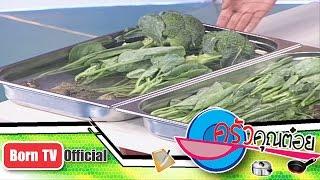 วิธีการล้างผักเพื่อลดสารพิษตกค้าง 23 ก.ย. 56 (1/2) ครัวคุณต๋อย
