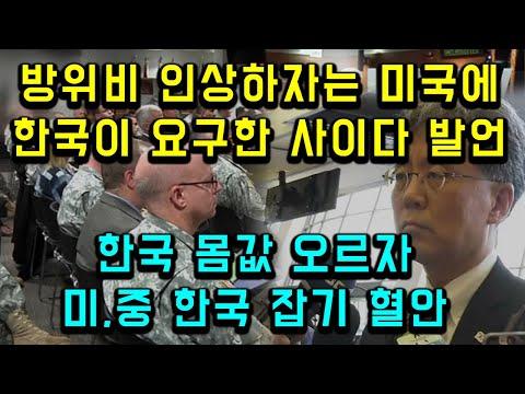 방위비 인상하자는 미국에 한국이 요구한 사이다 발언