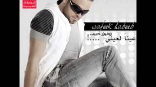 مازيكا وفيق حبيب عرج يا راعي Wafeek Habib تحميل MP3