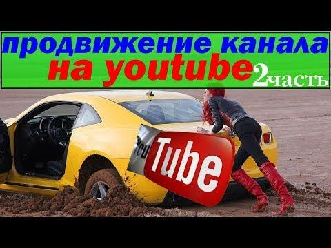 продвижение канала на youtube⁄выбор каналов продвижения⁄продвижение канала на youtube бесплатно 2ч.