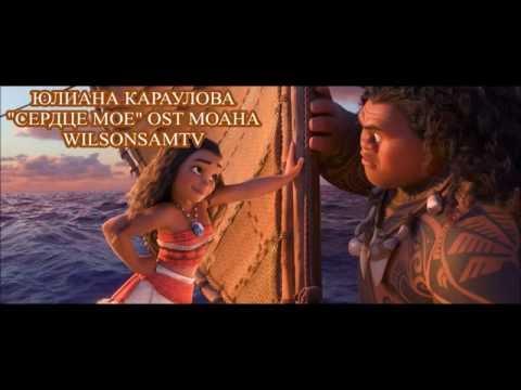 Юлианна Караулова - Сердце Моё (OST МОАНА)