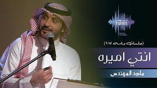 تحميل اغاني مجانا ماجد المهندس - انتي اميره (جلسات وناسه) | 2017