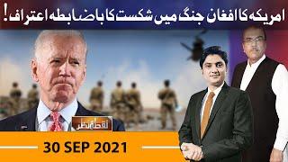 Nuqta e Nazar with Mujeeb Ur Rehman Shami & Ajmal Jami | 30 Sep 2021 | Dunya News