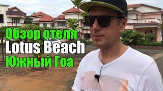 Lotus Beach Resort, Гоа, Бенаулим