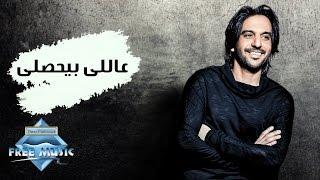 تحميل و مشاهدة Bahaa Sultan - Alli Byahsaly | بهاء سلطان - عاللى بيحصلى MP3