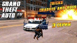 GTA 4-Трюки, Аварии и Баги #3 (Tricks, Crashes and Bugs)