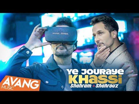 Shahram & Shahrouz - Ye Jouraye Khassi (Клипхои Эрони 2020)