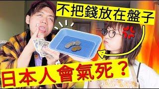 在日本結賬時不該犯的錯!原來收銀處的「小盤子」有這樣的意義。
