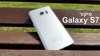 זה מה שאנחנו חושבים על ה- Samsung Galaxy S7
