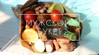 Мужской букет из колбасы ♥ Мясной букет своими руками ♥ МАСТЕР КЛАСС