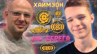МС-СЕРЁГА И МИХАИЛ ХАЙМЗОН В ПОИСКАХ ЧИТЕРОВ В WARFACE !