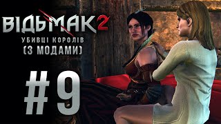 Let's Play THE WITCHER 2 Modded - Part 9