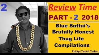 Blue Sattai's Thug Life REVIEW collecton | Part 2 | புளு சட்டை | Fun