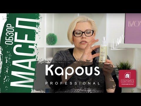 Обзор на масла Kapous. Как улучшить качество волос ? Уход за поврежденными и ослабленными волосами