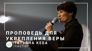 Проповедь для укрепления веры | пастор Татьяна Кеба | Богослужение онлайн 22.03.2020