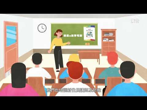 內政部移民署新住民數位應用資訊計畫 「學習翻轉生活」