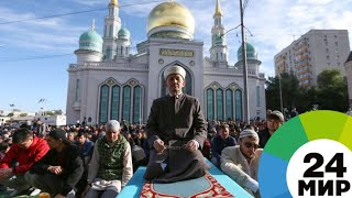 Ураза-байрам: как мусульмане готовятся к празднику - МИР 24