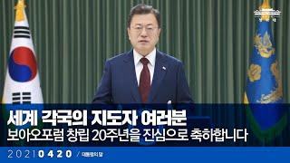 문재인 대통령, 보아오포럼 개막식 영상 메시지 참석