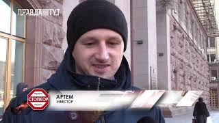 СТОПКОР (від 25.01.2019)