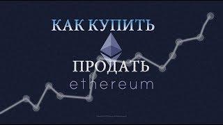 Вывод эфириума на карту. Работа с криптовалютой. Обмен эфириума ethereum. Как купить ethereum