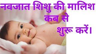 नवजात शिशु की मालिश कब से शुरू करें। when can start massaging newborn baby.